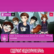 Спецвыпуск 16: CG в аниме