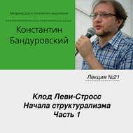 Лекция №21 «Клод Леви-Стросс. Начала структурализма. Часть 1»