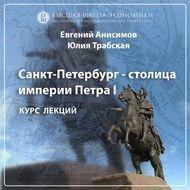 О курсе «Санкт-Петербург – столица Петра I и его империи» (проморолик)