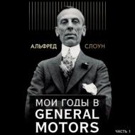 Мои годы в General Motors. Часть 1