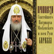 Проповеди Святейшего Патриарха Кирилла. Выпуск 1