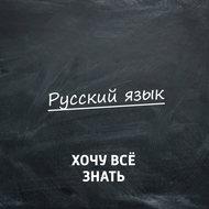 Русский язык. Часть 30