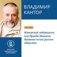 Имперский либерализм, или Правда Михаила Каткова versus русское общество