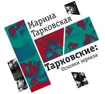 Тарковские. Осколки зеркала