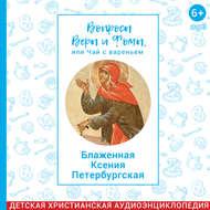 Вопросы Веры и Фомы, или чай с вареньем. Блаженная Ксения Петербургская
