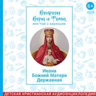 Вопросы Веры и Фомы, или чай с вареньем. Державная икона Божией Матери