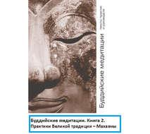 Буддийские медитации: тексты практик и руководств. Практики Великой традиции – Махаяны. Часть 2