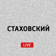 Евгений Стаховский отвечает на комметарии