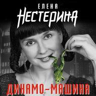 Динамо-машина (сборник)
