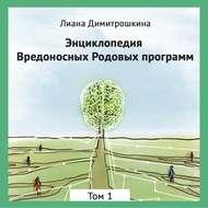 Энциклопедия Вредоносных Родовых программ. Том 1