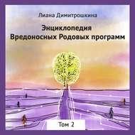 Энциклопедия Вредоносных Родовых программ. Том 2