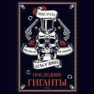 Последние гиганты. Полная история Guns N\' Roses. Часть 1
