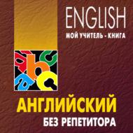 Английский без репетитора. MP3