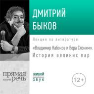 Лекция «Владимир Набоков и Вера Слоним. История великих пар»