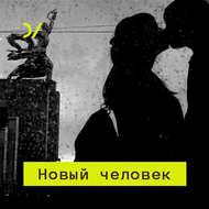 Постсоветское отношение к телу и одежде