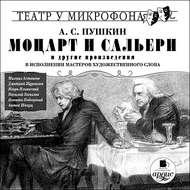 «Моцарт и Сальери» и другие произведения в исполнении мастеров художественного слова