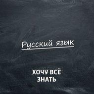 Олимпиадные задачи. Русский язык. Часть 53