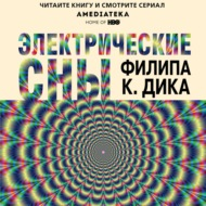 Электрические сны (сборник)