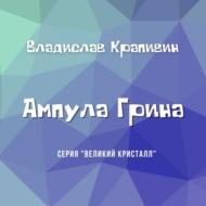Ампула Грина