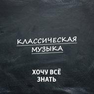 """Петр Ильич Чайковский. Оперы \""""Евгений Онегин\"""" и \""""Пиковая дама\"""""""