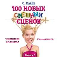 100 новых смешных сценок. выпуск 1