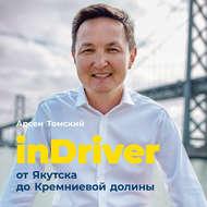 InDriver: От Якутска до Кремниевой долины
