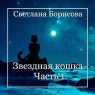 Звездная кошка – 1