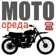 Михаил Михин (МИШГАН), экстремальный мотоциклист на МОТОРАДИО