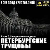 Петербургские трущобы. Часть 5. Голодные и холодные