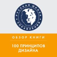 Обзор книги С. Уэйншенк «100 принципов дизайна»