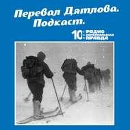 Трагедия на перевале Дятлова: 64 версии загадочной гибели туристов в 1959 году. Часть 71 и 72