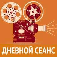 """Фестиваль \""""Кинотавр\"""", киномузыка Генри Манчини и многое другое в программе \""""ДНЕВНОЙ СЕАНС\""""."""