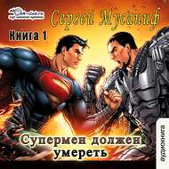 Супермен должен умереть. Книга 1