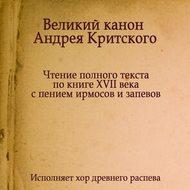 Знаменный распев. Великий Канон Андрея Критского