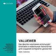 Краткое содержание книги: ValueWeb. Как финтех-компании используют блокчейн и мобильные технологии для создания интернета ценностей. Крис Скиннер