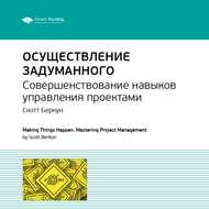 Краткое содержание книги: Осуществление задуманного. Совершенствование навыков управления проектами. Скотт Беркун