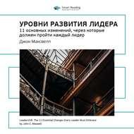 Краткое содержание книги: Уровни развития лидера. 11 основных изменений, через которые должен пройти каждый лидер. Джон Максвелл