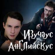 Вселенная Гарри Поттера и Фантастических тварей
