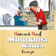 Мишкина каша (сборник)