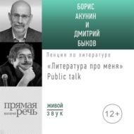 Литература про меня. Борис Акунин. Public-talk