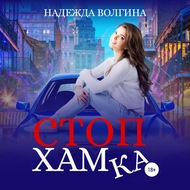 СтопХамка