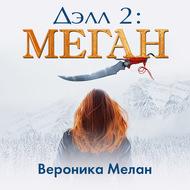 Дэлл 2: Меган