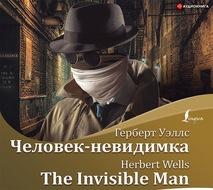 Человек-невидимка \/ The Invisible Man