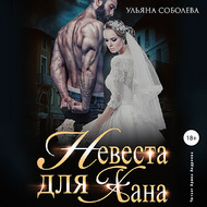 Невеста для Хана