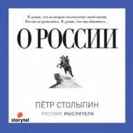 О России (сборник)