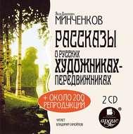 Рассказы о русских художниках-передвижниках