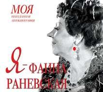 Я – Фаина Раневская