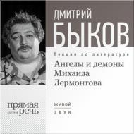Лекция «Ангелы и демоны Михаила Лермонтова»