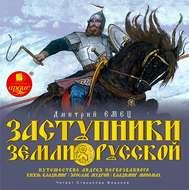 Заступники земли Русской. Часть 1