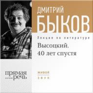 Лекция «Высоцкий. 40 лет спустя. часть 1»